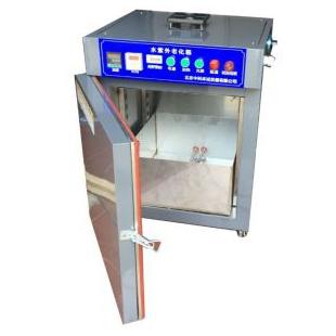 北京中科環試300W水紫外線輻照試驗箱JC485