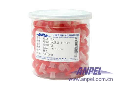 疏水性PVDF针式滤器(红色)