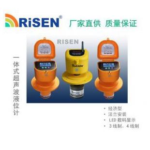 RISEN-RS一体式经济型超声波物位计,液位计,液位仪,厂家直销