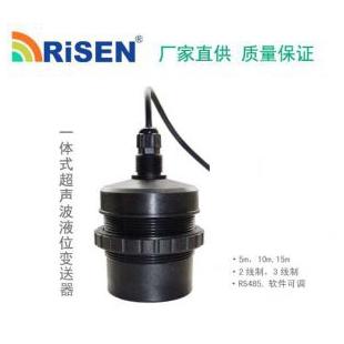 RISEN-BS经济型小量程超声波液位/距离变送器,物位变送器,厂家直销