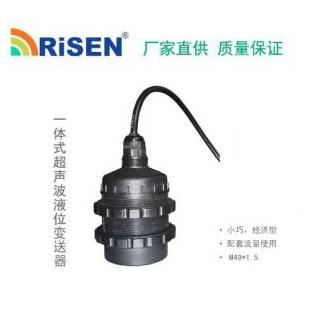 重庆力声物位变送器/液位变送器RISEN-ES-M49