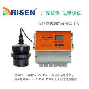 重庆力声超声波液位计RISEN-RFG