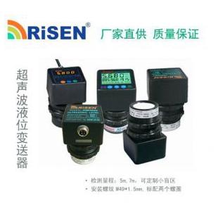 重庆力声物位变送器/液位变送器RISEN-BS