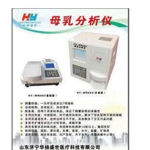 華揚盛世母乳檢測儀HY-MR600