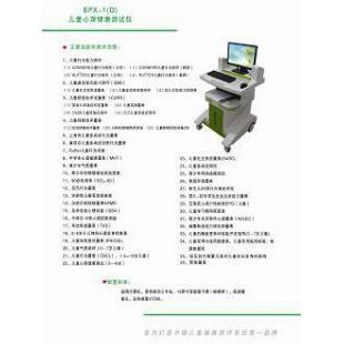 华扬盛世EPX-1儿童心理健康测试仪