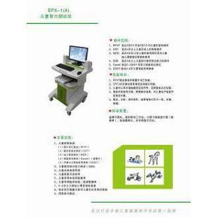 華揚盛世EPX-1兒童智力篩查儀