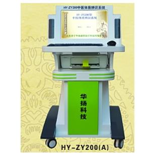 华扬盛世中医体质辨识仪HY-ZY200