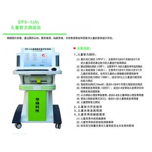 华扬盛世EPX-1儿童智力测试仪