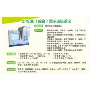 济宁华扬盛世示波极谱仪JP900