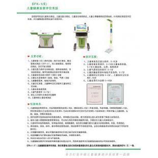 华扬盛世EPX-1儿童发展评价ub8优游登录娱乐官网统