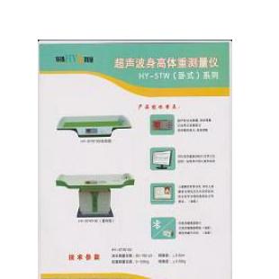 华扬盛世婴幼儿智能体检仪HY-STW100