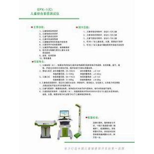 华扬盛世EPX-1儿童综合素质测试仪