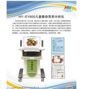 济宁华扬盛世儿童膳食营养分析仪HY-EY600