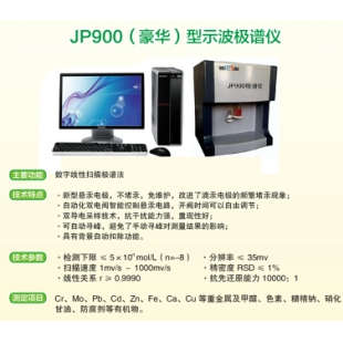 济宁华扬盛世极谱仪JP900