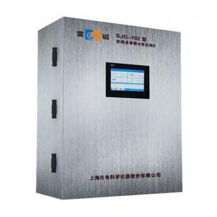 雷磁SJG-702型在线多参数水质监测仪