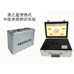 便携式中医体质辨识系统