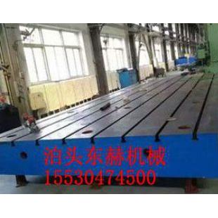 东赫专业生产铸铁平台,铸铁平板
