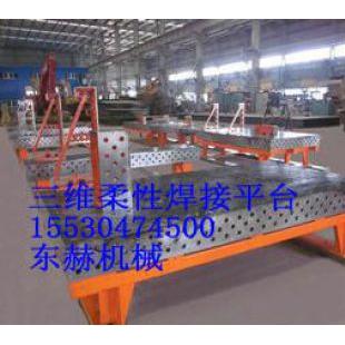 三维焊接平台供应商东赫机械