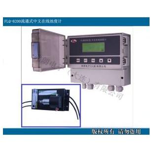 弗朗电子流通式中文在线浊度计/浊度仪FLQ6200