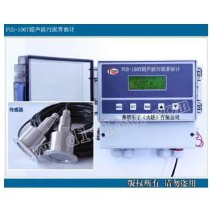 弗朗电子超声波污泥界面仪FUS-100T