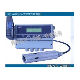 弗朗电子沉入式中文在线浊度计/浊度仪FLQ6200