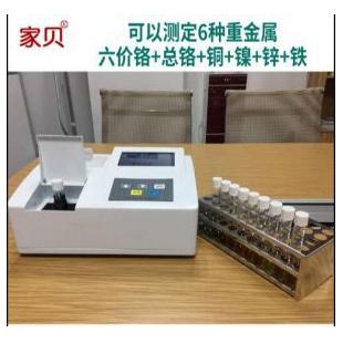廣州家貝水質重金屬檢測儀TR-Z7