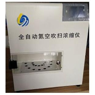 郑州宝晶YGC-16A全自动氮吹仪,氮空吹扫浓缩仪