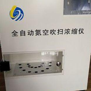 郑州宝晶YGC-24A氮吹仪,全自动氮空吹扫浓缩仪,全自动氮吹仪