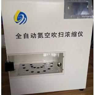 郑州宝晶YGC-16B全自动氮吹仪,全自动氮空吹扫浓缩仪