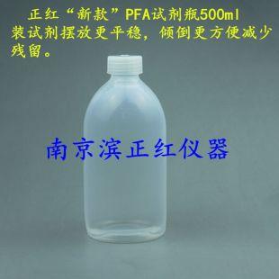 PFA試劑瓶500ml新款設計底部更平穩
