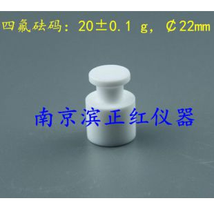 南京滨正红直供四氟砝码20g适用于中国药典