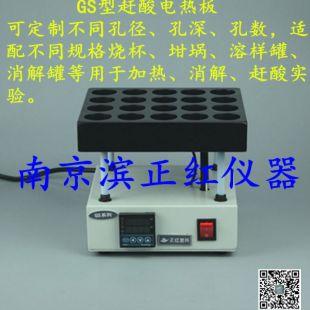 定制GS系列赶酸板配套CEM55ml微波管使用