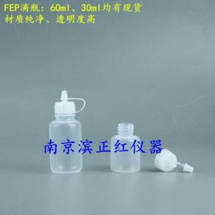 FEP滴瓶滴样加水密封好本底低