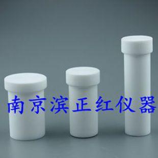 可定制四氟PTFE消煮瓶60ml耐高温耐强碱强酸