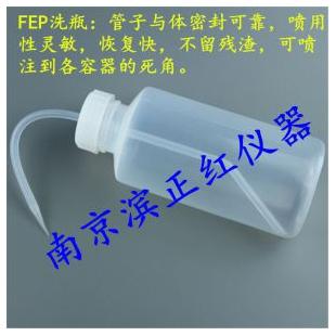 PFA洗瓶 特氟龙弯头清洗瓶