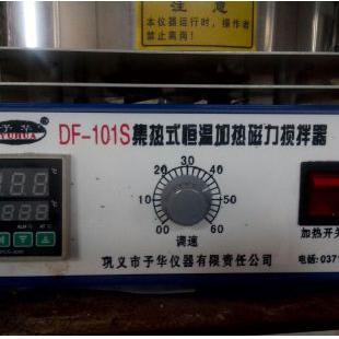 鞏義予華儀器集熱式磁力攪拌器DF-101S含稅包郵量大從優