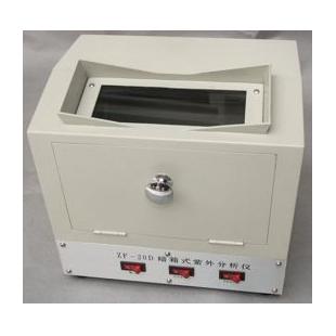 予华仪器紫外分析仪,厂家优惠促销