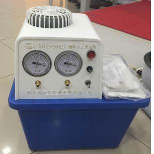 循环水真空泵SHZ-D(III)质保一年,正品包邮