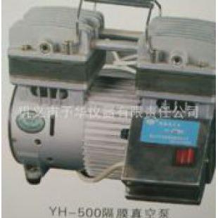予华仪器隔膜泵YH--500