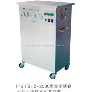 全不锈钢大型循环水真空泵SHZ-2000十抽头予华直销