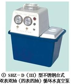 予华仪器循环水式多用真空泵SHZ-D(111)