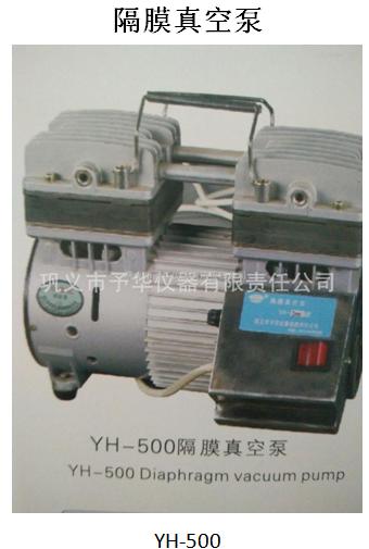 予华仪器隔膜泵YH500/700