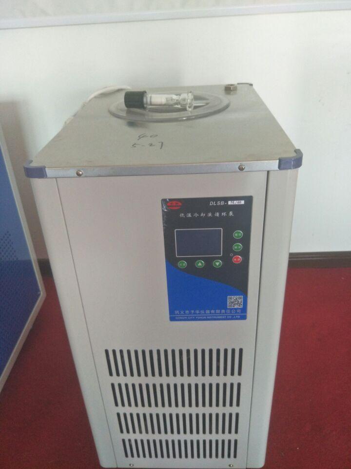 予华仪器低温冷冻液循环泵DLSB-5/25