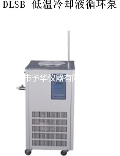 低温恒温反应浴DFY-40/30予华厂家优质出品
