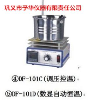 予华仪器集热式恒温加热磁力搅拌器DF-101D量大从优