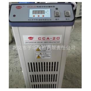 予华仪器台式小型冷设备CCA-20热销中