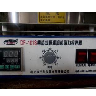 予华仪器集热式恒温加热磁力搅拌器DF-101s功能分析
