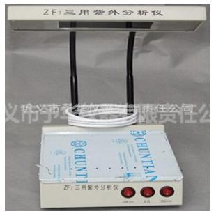 予华仪器紫外分析仪ZF7  ZF-20D  ZF-7A