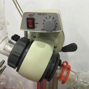 经济使用型首选予华品牌旋转蒸发仪YRE-2011专为高校设计