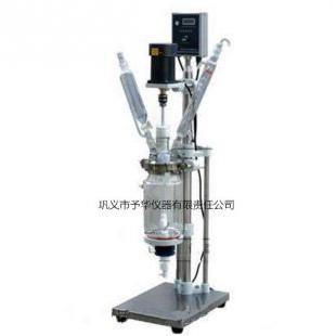 予华仪器小型单双层玻璃反应釜 1L2L3L5L反应器